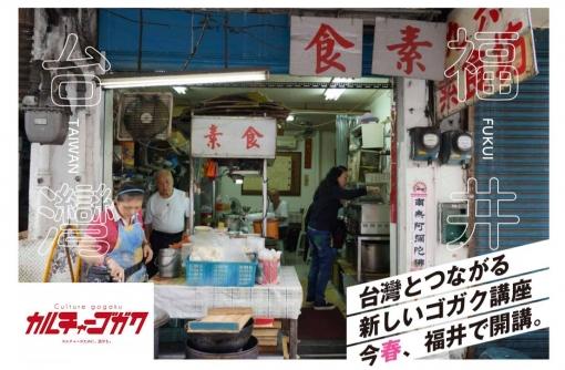 カルチャーゴガク、いよいよ開講!Try to 台湾式中国語!