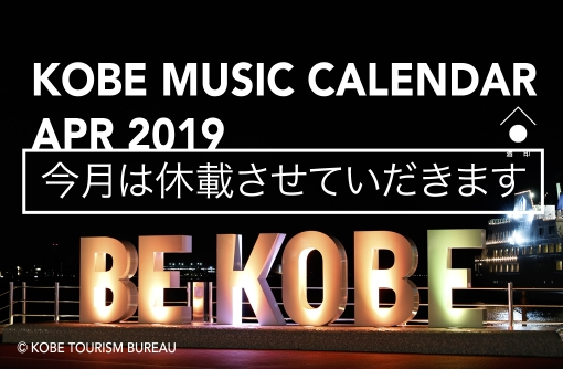 【休載】神戸音楽カレンダー 2019年4月