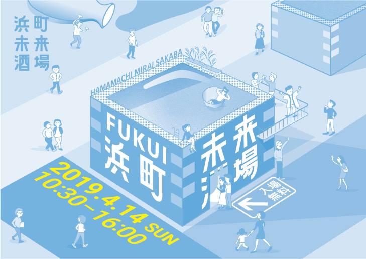 日本酒の新しい楽しみかたを、福井で!「浜町未来酒場」