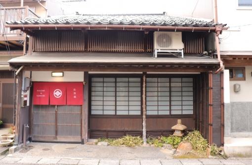 """築200年の町家「佐野邸」は、今日も能登・七尾の""""日常""""に。"""