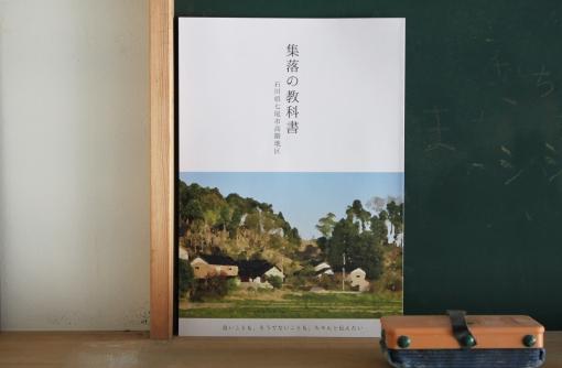 """""""郷のルール""""を明文化、『集落の教科書』。"""