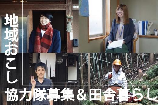 【4/19(金)@東京】地域おこし協力隊募集&田舎暮らし相談会