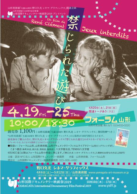 YIDFF 2019 プレイベント『禁じられた遊び』/ 2019.4.19 〜 25