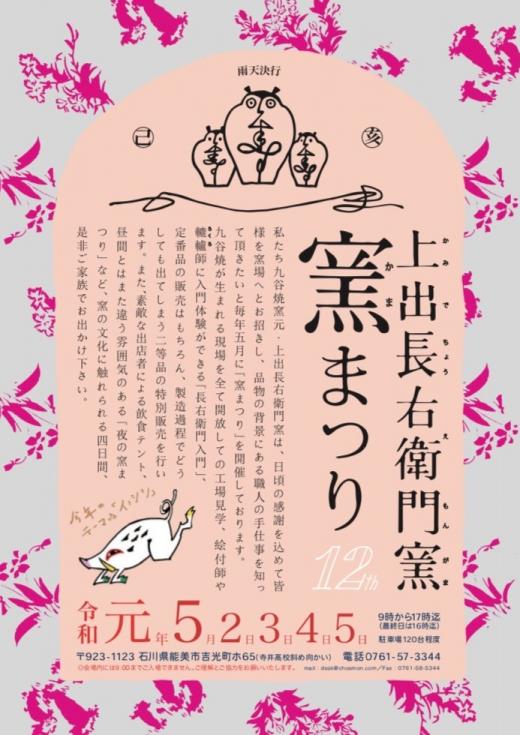 上出長右衛門窯「窯まつり」/令和元年5月2日 (木)〜5日 (日)
