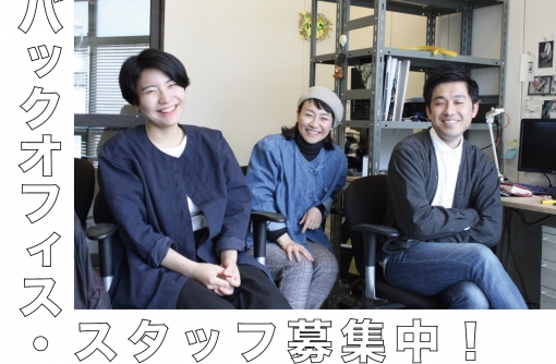 バックオフィス・スタッフ募集中!(有)E.N.N./金沢R不動産