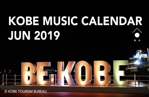 神戸音楽カレンダー 2019年6月
