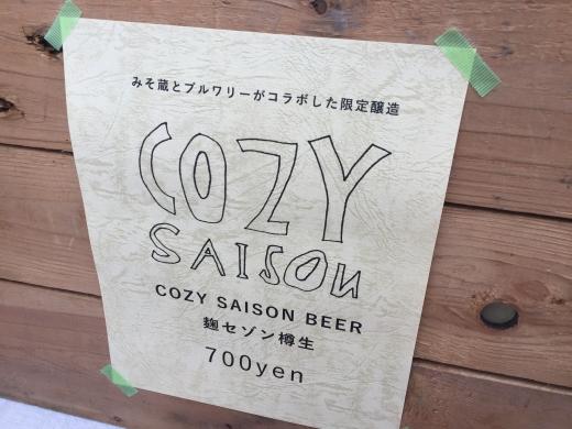 発酵居酒屋