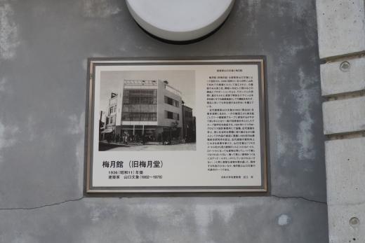 バウハウスの血を引く初期モダニズム建築「旧梅月堂」/建築で巡るやまがた(6)