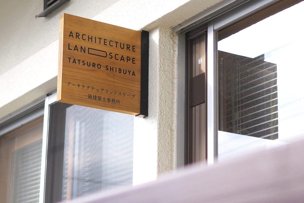建築家・渋谷達郎さん