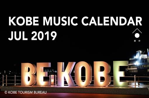 神戸音楽カレンダー 2019年7月