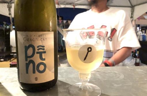 一口の情報量にうなる。ビオワインの「peg」/エリアALPS BOOK CAMP
