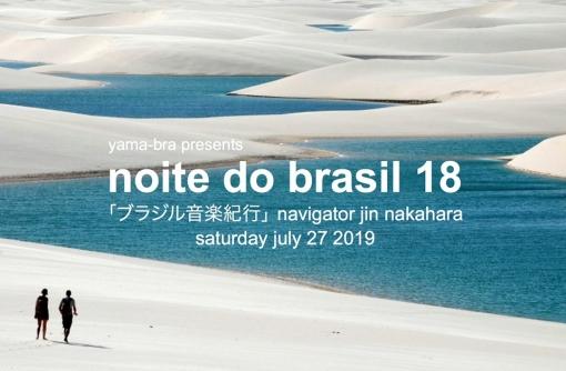 ブラジル音楽紀行 / 2019.7.27