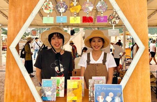 カシューミルクチョコレートの「USHIO CHOCOLATL」遊園地/しまなみやまなみ拳