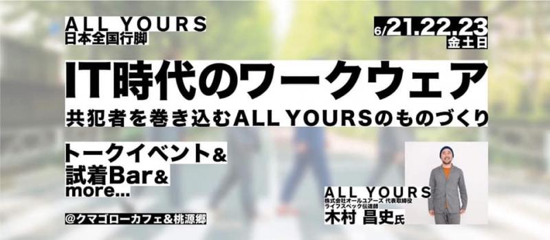 6/21,22,23 着たくないのに、毎日着てしまうワークウェア【ALL YOURS】日本全国行脚 福井で開催!!