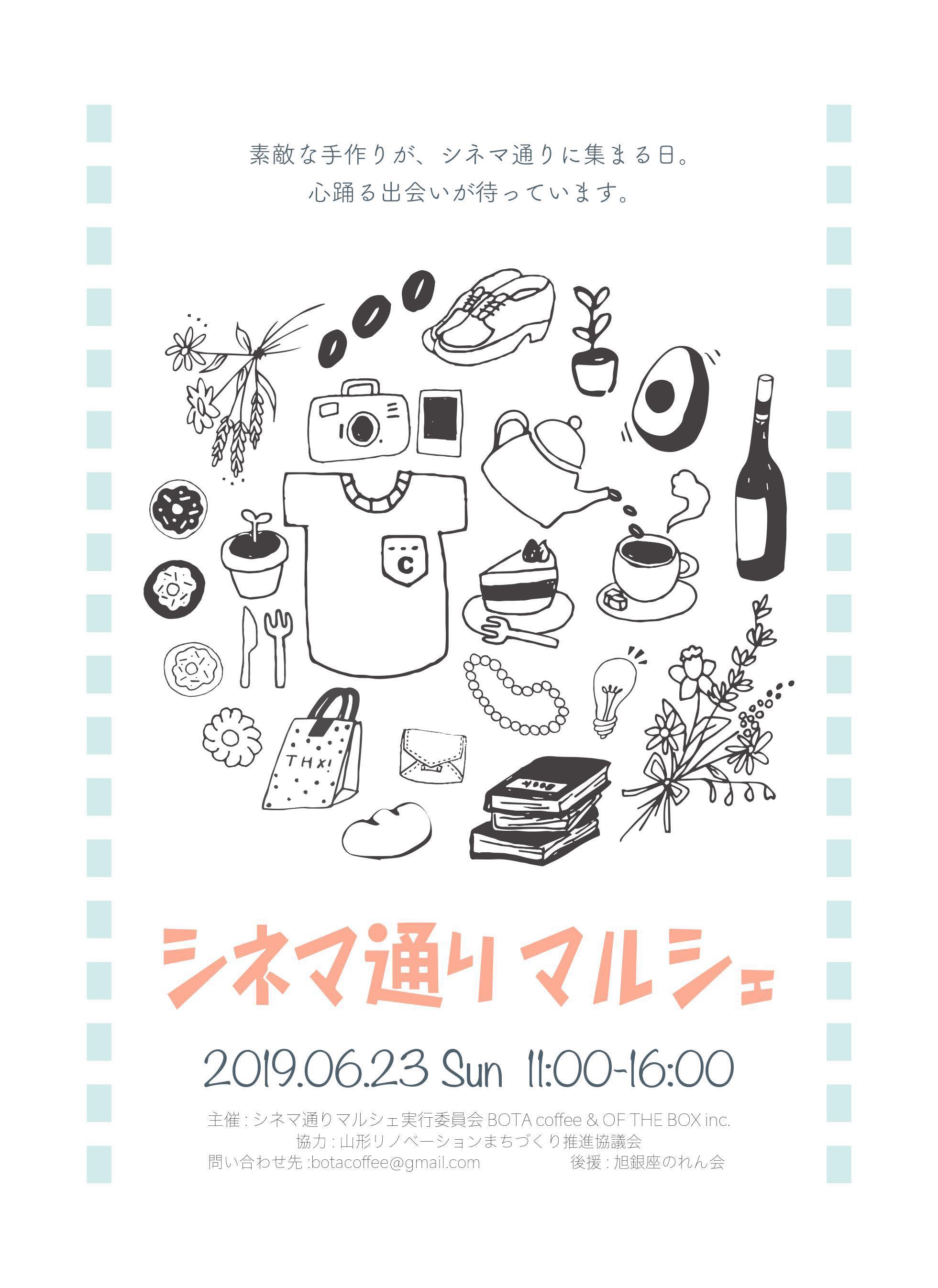 第5回 シネマ通りマルシェ/6月23日(日)
