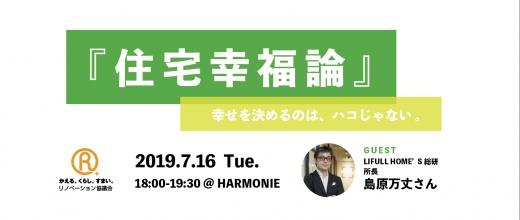 7/16 (火)『住宅幸福論』島原万丈氏トークイベント@金沢