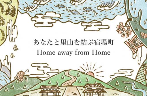 古民家宿の女将募集〜八百熊川 あなたと里山をむすぶ宿場町〜