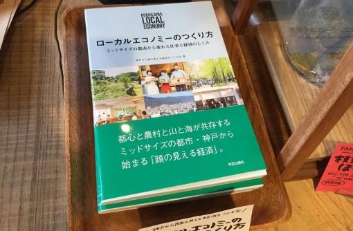 顔の見える経済の連鎖をつくりましょう。書籍『ローカルエコノミーのつくり方』刊行!