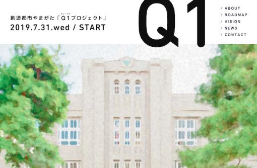旧一小(現まなび館)を創造都市の拠点として再整備する「Q1プロジェクト」。 7/31プレスリリースイベント、8/1事業者向け説明会、開催。