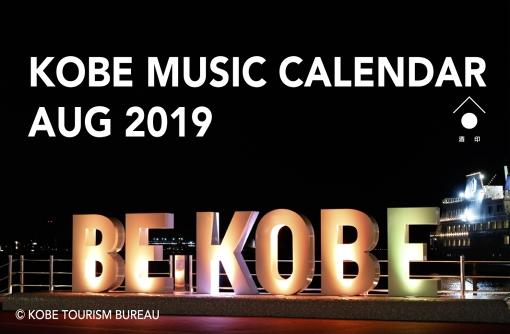 神戸音楽カレンダー 2019年8月