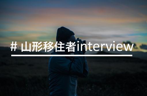 このまちに暮らす移住者たちのリアルな声。#山形移住者interview