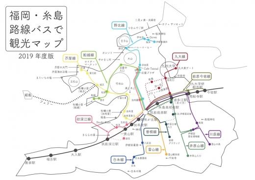 路線バスで糸島ショートトリップ