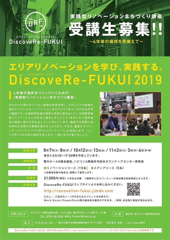 受講生募集中!! DiscoveRe-FUKUI 2019  新幹線開通の4年後を見据えたエリアリノベーション講座