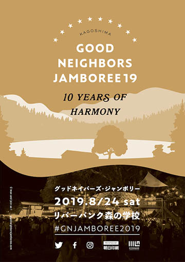 """みんなでつくる真夏の文化祭""""GOOD NEIGHBORS JAMBOREE"""" 8/24"""