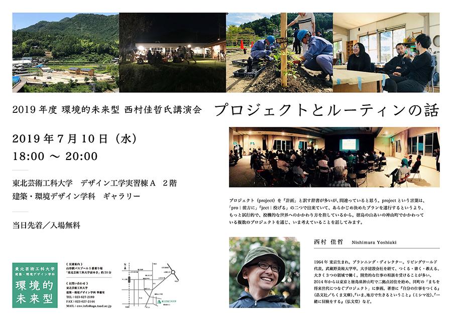 環境的未来型 西村佳哲氏 講演会 「プロジェクトとルーティンの話」2019.7.10開催