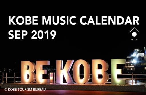 神戸音楽カレンダー 2019年9月
