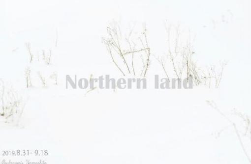 八幡宏写真展「Northern land」at「ブーランジェリーヤマシタ」