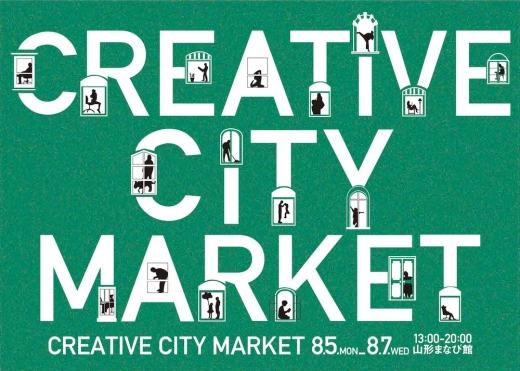CREATIVE CITY MARKET 開催/2019.8.5〜7 第一小学校旧校舎(Q1プロジェクト)