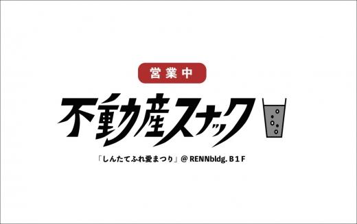 「不動産スナックby 金沢R不動産」で一杯いかが? 8/24(土)開催