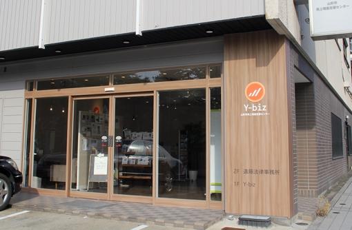 山形市域の中小企業の売上アップをサポート「Y-biz」/ バックオフィス(広報・事務)担当とITアドバイザーを募集