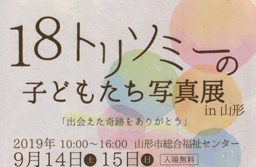 「18トリソミーの子どもたち写真展 in 山形」と 映画『うまれる』上映会 2019.9.14-15開催