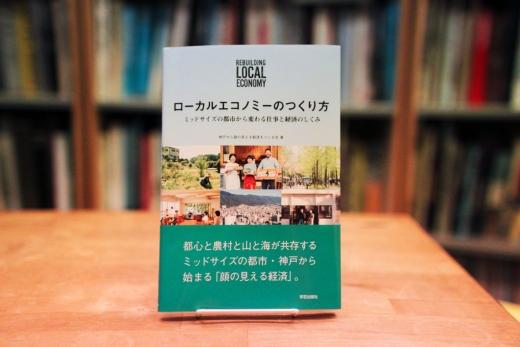 9/28 (土)「ローカルエコノミーのつくり方」 兼六園下ビルPJお披露目トークイベント開催!
