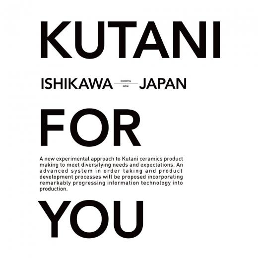 九谷焼産地の総合芸術祭 「KUTANism」開催中!〜10/14(月・祝)