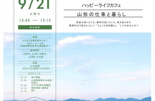 山形の仕事と暮らし。移住相談セミナー@有楽町 2019.9.21開催
