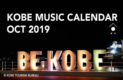 神戸音楽カレンダー 2019年10月