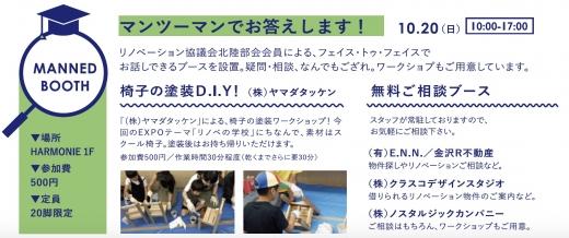 10/20(日)『リノベの学校』開校!リノベーションEXPO金沢2019