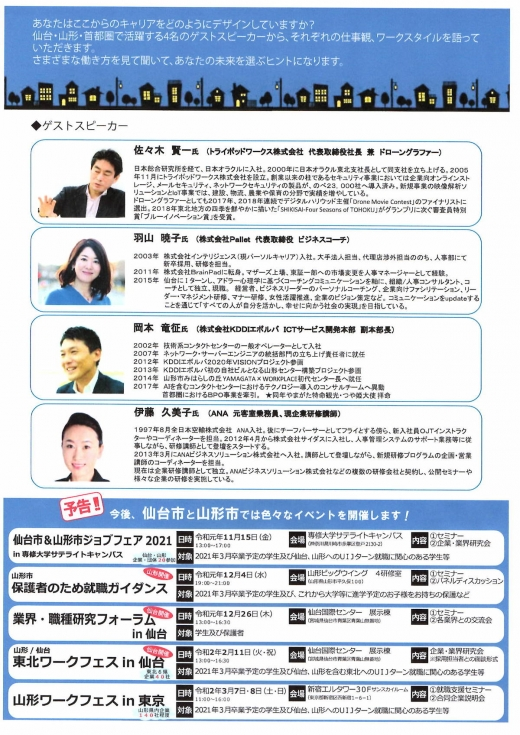せんだい&やまがたNIGHT in +OURS八重洲/2019.11.1開催