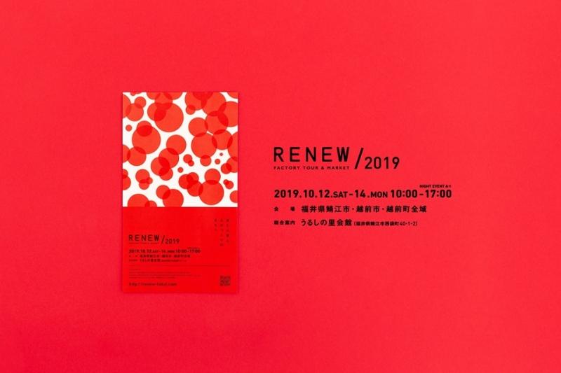 10月おすすめイベントまとめ -reallocal福井-
