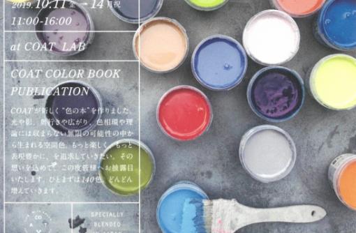 「色の本」ができました。「COAT COLORBOOK PUBLICATION」