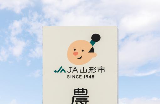 デザインをいかした、JA山形市のブランド戦略