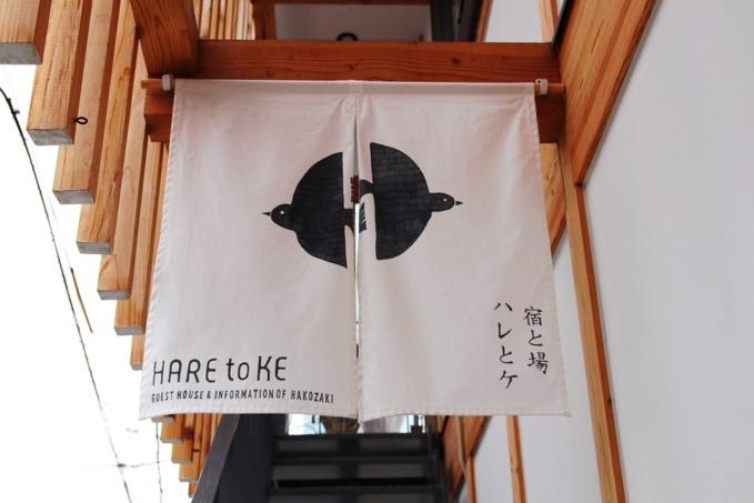 日常と旅の融合 ゲストハウスHARE to KE