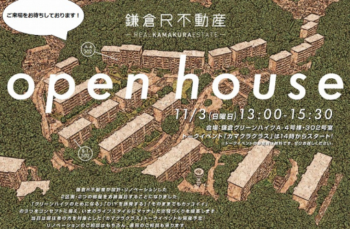 「カマクラクラスvol.10」11月3日開催@鎌倉グリーンハイツ