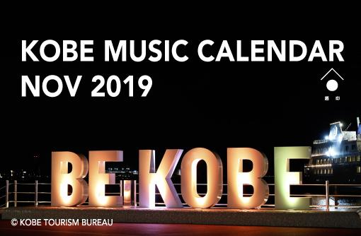 神戸音楽カレンダー 2019年11月