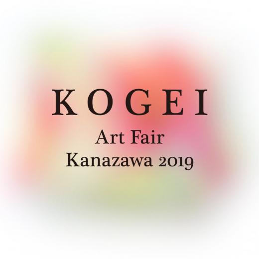国内唯一の工芸に特化したアートフェア「KOGEI Art Fair Kanazawa2019」/11月15.16.17日開催