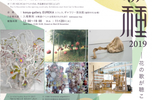 11/16~11/26 「秋の種2019」オムニバス形式で送る3つの美術展