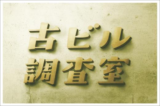11/23(土祝)「古ビル調査室」説明会開催します!@TANNAKA 68 bldg.